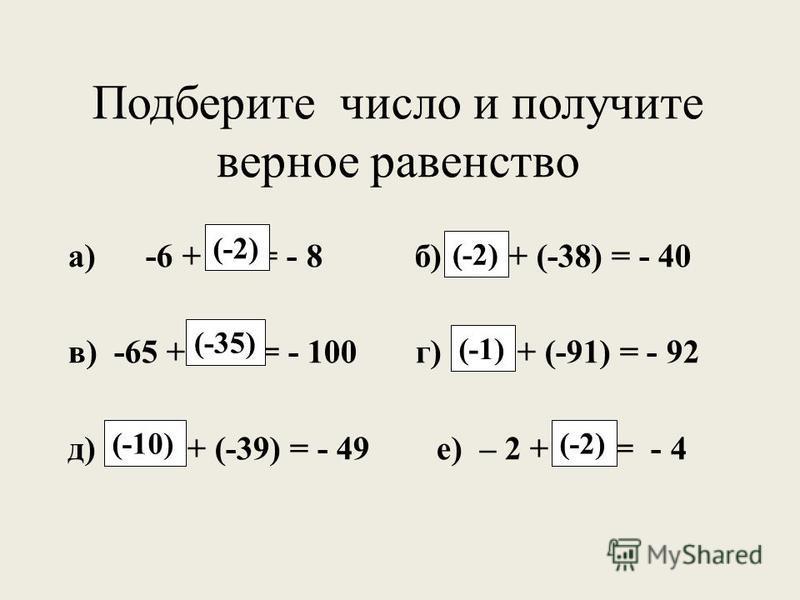 Подберите число и получите верное равенство а) -6 + … = - 8 б) … + (-38) = - 40 в) -65 + … = - 100 г) … + (-91) = - 92 д) … + (-39) = - 49 е) – 2 + … = - 4 (-2) (-35) (-1) (-10)(-2)