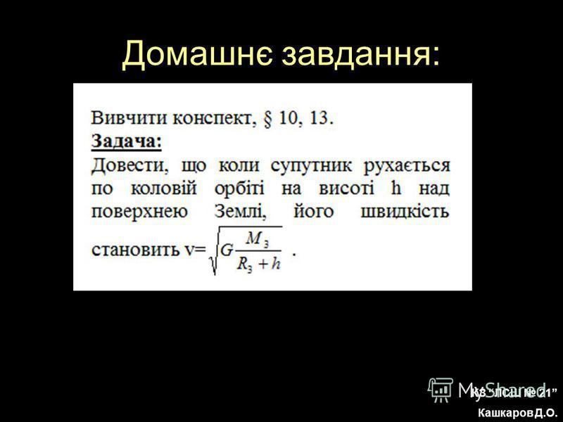 Домашнє завдання: КЗ ЛСШ 21 Кашкаров Д.О.