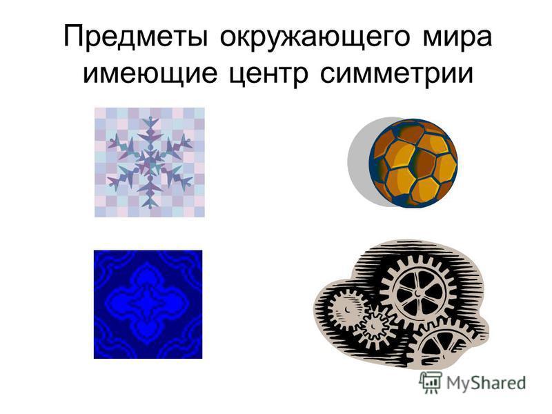 Предметы окружающего мира имеющие центр симметрии