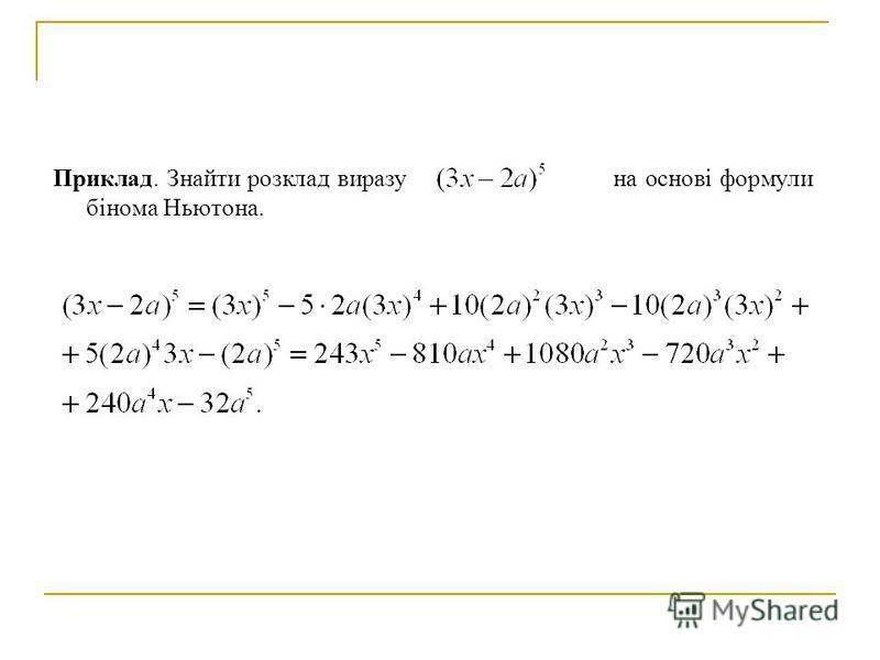 Приклад. Знайти розклад виразу на основі формули бінома Ньютона.