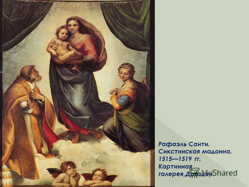 Рафаэль Санти. Сикстинская мадонна. 15151519 гг. Картинная галерея,Дрезден.