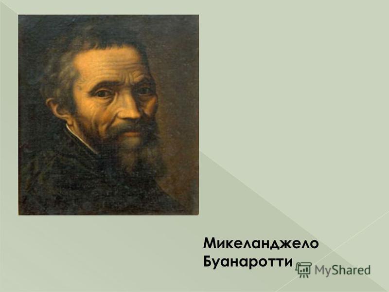 Микеланджело Буанаротти