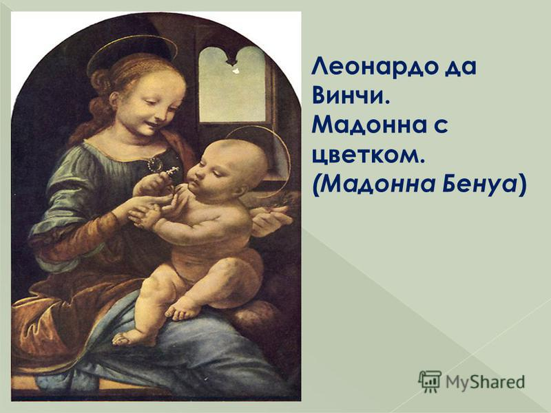 Леонардо да Винчи. Мадонна с цветком. (Мадонна Бенуа )