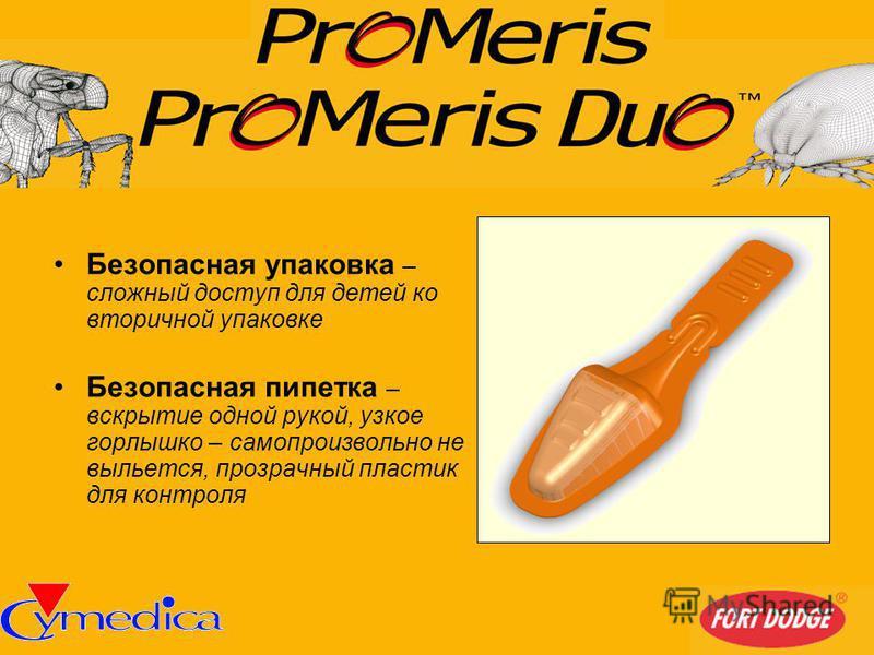 Безопасная упаковка – сложный доступ для детей ко вторичной упаковке Безопасная пипетка – вскрытие одной рукой, узкое горлышко – самопроизвольно не выльется, прозрачный пластик для контроля