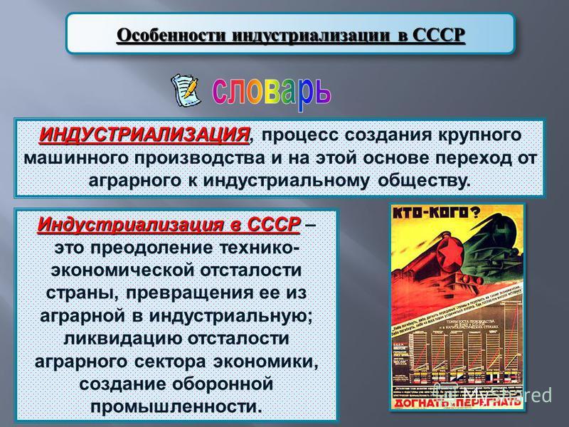 ИНДУСТРИАЛИЗАЦИЯ ИНДУСТРИАЛИЗАЦИЯ, процесс создания крупного машинного производства и на этой основе переход от аграрного к индустриальному обществу. Индустриализация в СССР Индустриализация в СССР – это преодоление технико - экономической отсталости