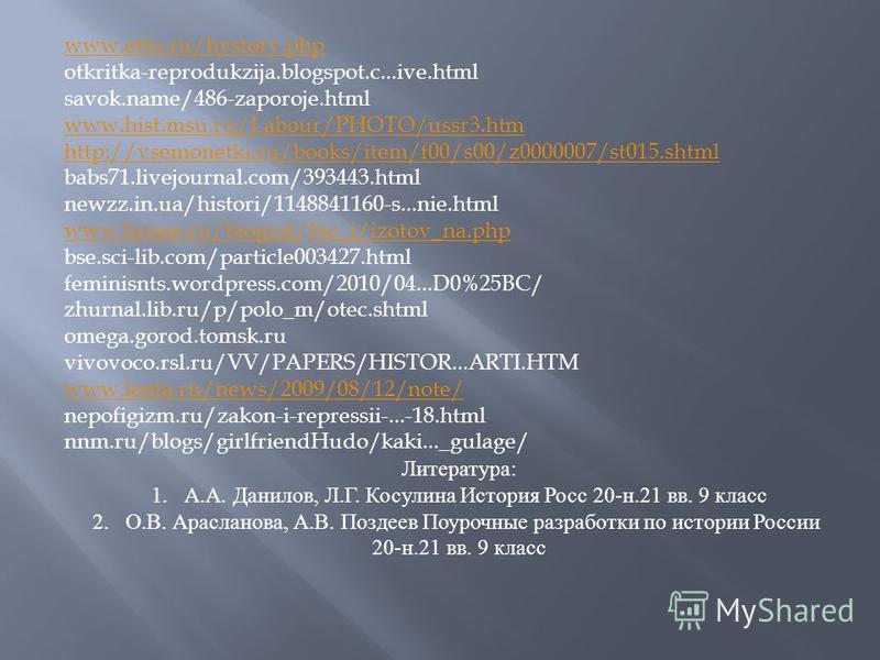 www.ettu.ru/hystory.php otkritka-reprodukzija.blogspot.c...ive.html savok.name/486-zaporoje.html www.hist.msu.ru/Labour/PHOTO/ussr3. htm http://vsemonetki.ru/books/item/f00/s00/z0000007/st015. shtml babs71.livejournal.com/393443. html newzz.in.ua/his