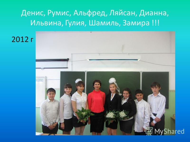 Денис, Румис, Альфред, Ляйсан, Дианна, Ильвина, Гулия, Шамиль, Замира !!! 2012 г