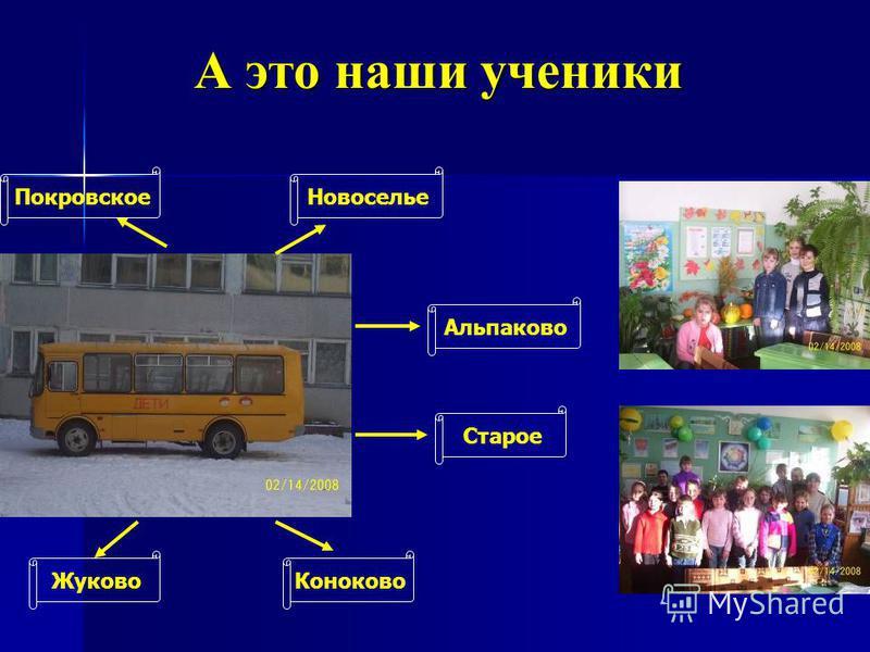 А это наши ученики Жуково Коноково Альпаково Старое Покровское Новоселье