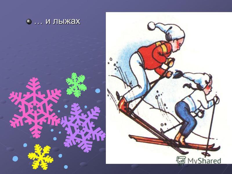 … и лыжах