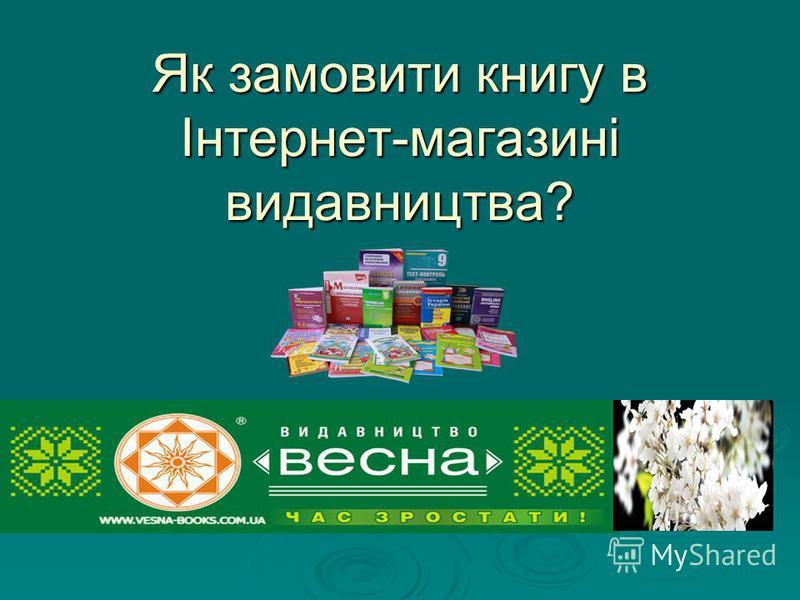 Як замовити книгу в Інтернет-магазині видавництва?