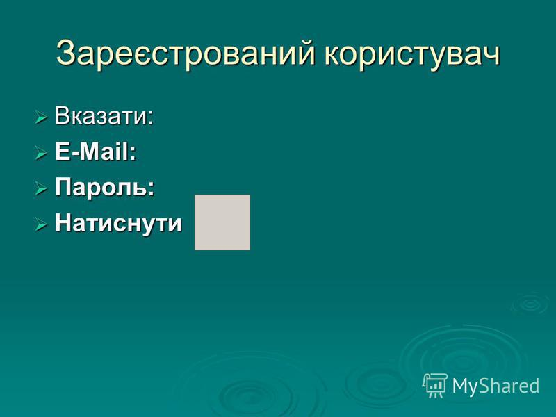 Зареєстрований користувач Вказати: Вказати: E-Mail: E-Mail: Пароль: Пароль: Натиснути Натиснути