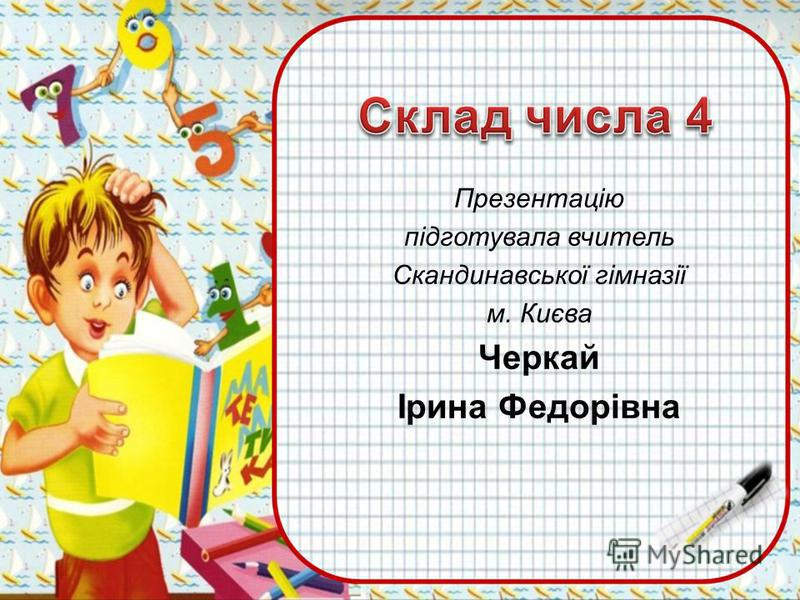 Презентацію підготувала вчитель Скандинавської гімназії м. Києва Черкай Ірина Федорівна
