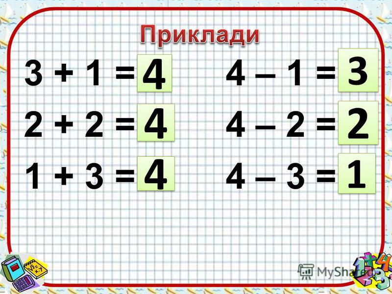 3 + 1 = 4 – 1 = 2 + 2 = 4 – 2 = 1 + 3 = 4 – 3 = 4 4 4 4 4 4 3 3 2 2 1 1