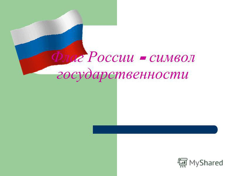 Флаг Р оссии - с имвол государственности