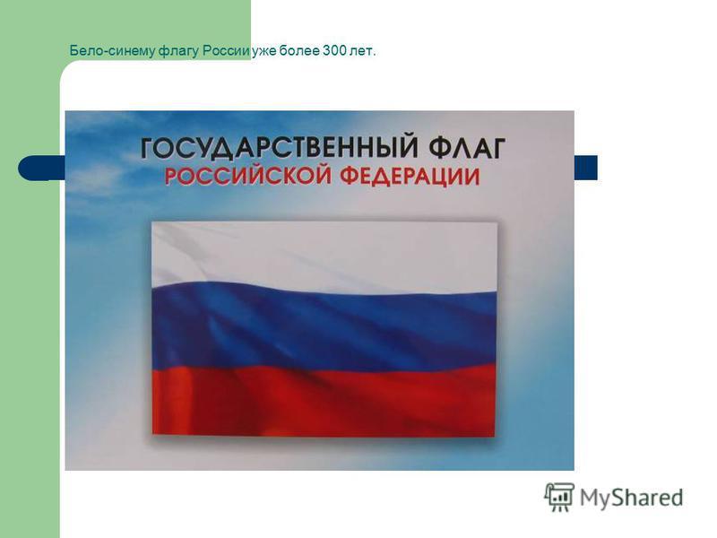 Бело-синему флагу России уже более 300 лет.