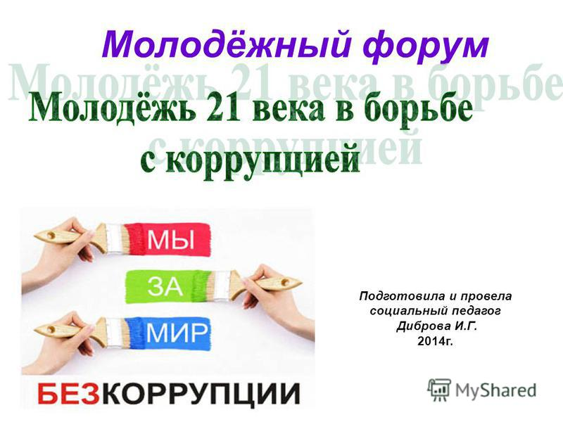 Молодёжный форум Подготовила и провела социальный педагог Диброва И.Г. 2014 г.