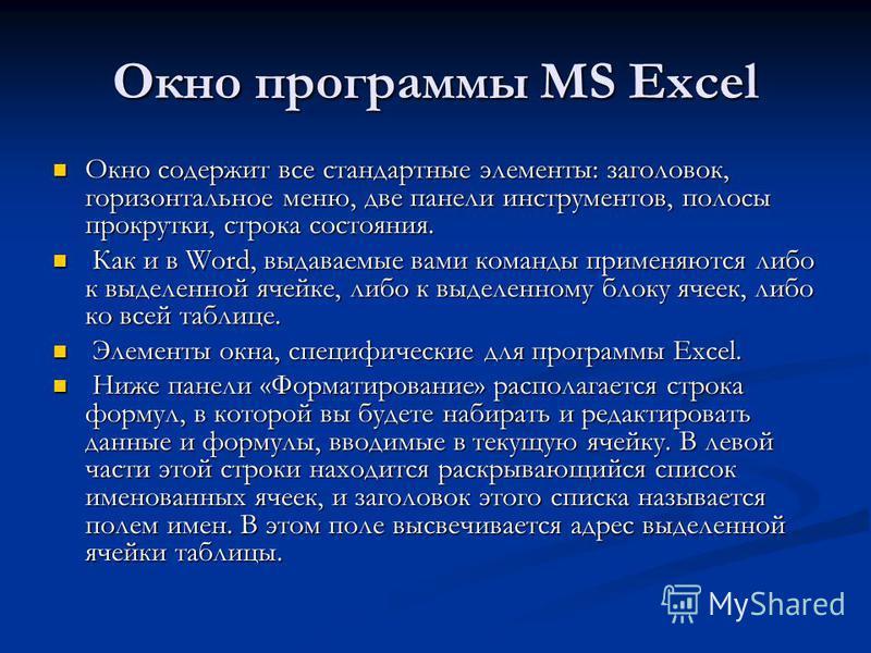 Окно программы MS Excel Окно содержит все стандартные элементы: заголовок, горизонтальное меню, две панели инструментов, полосы прокрутки, строка состояния. Окно содержит все стандартные элементы: заголовок, горизонтальное меню, две панели инструмент