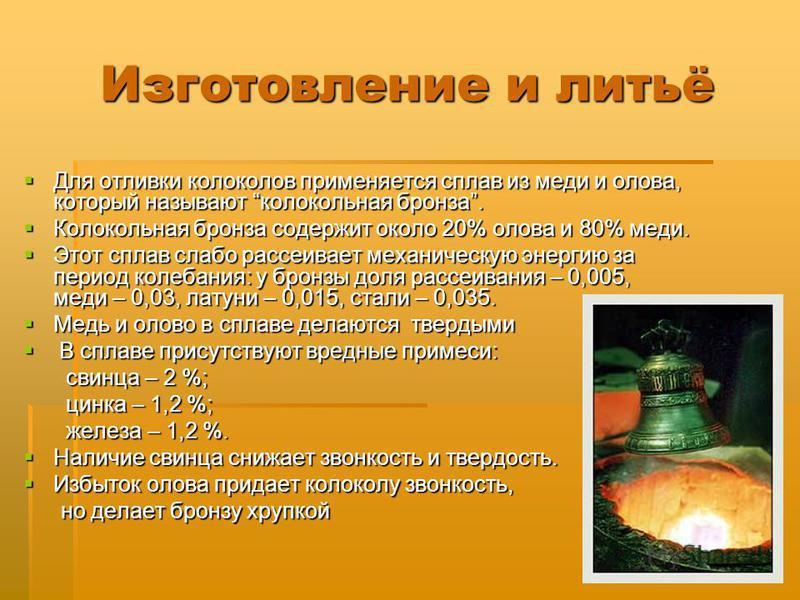 Изготовление и литьё Для отливки колоколов применяется сплав из меди и олова, который называют колокольная бронза. Для отливки колоколов применяется сплав из меди и олова, который называют колокольная бронза. Колокольная бронза содержит около 20% оло