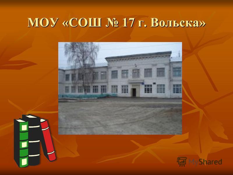 МОУ «СОШ 17 г. Вольска»
