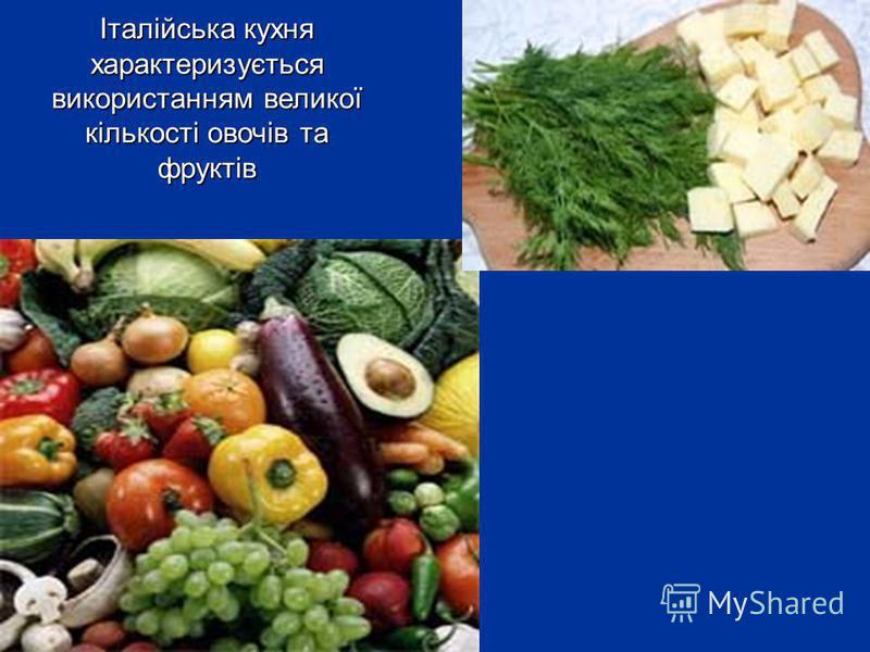 Італійська кухня характеризується використанням великої кількості овочів та фруктів