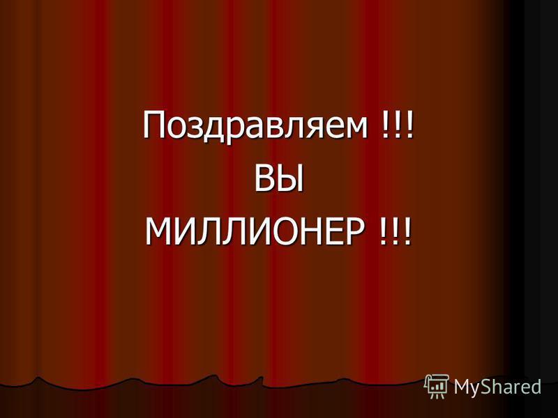 Поздравляем !!! ВЫ МИЛЛИОНЕР !!!