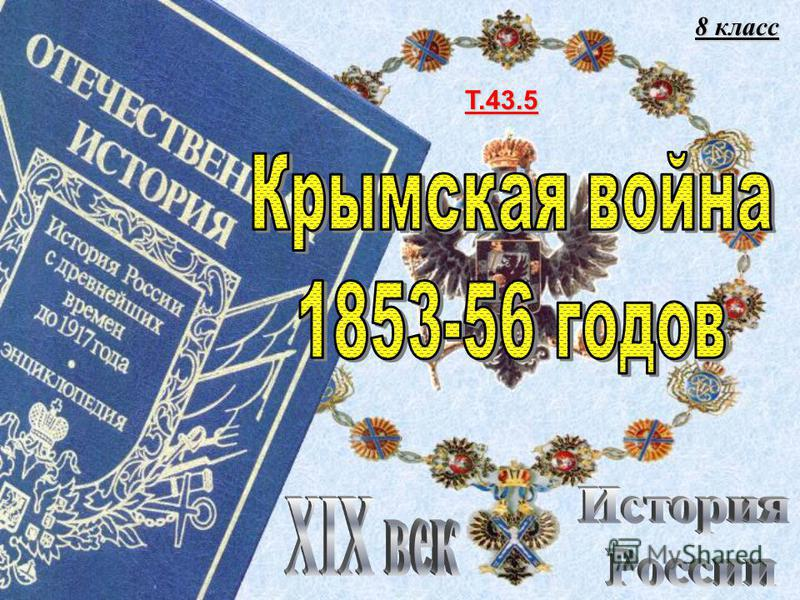 Т.43.5 8 класс