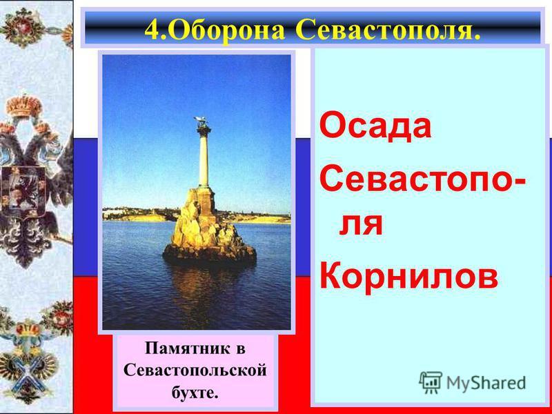 Осада Севастопо- ля Корнилов 4. Оборона Севастополя. Памятник в Севастопольской бухте.