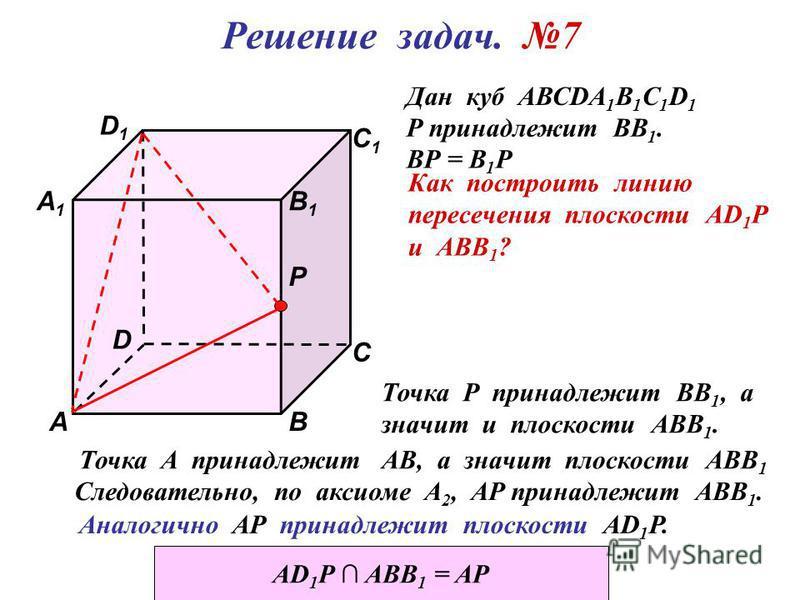 D1D1 ВА D С1С1 С В1В1 Р А1А1 Решение задач. 7 Дан куб АВСDА 1 В 1 С 1 D 1 Р принадлежит ВВ 1. ВР = В 1 Р Как построить линию пересечения плоскости АD 1 Р и АВВ 1 ? Точка Р принадлежит ВВ 1, а значит и плоскости АВВ 1. Точка А принадлежит АВ, а значит