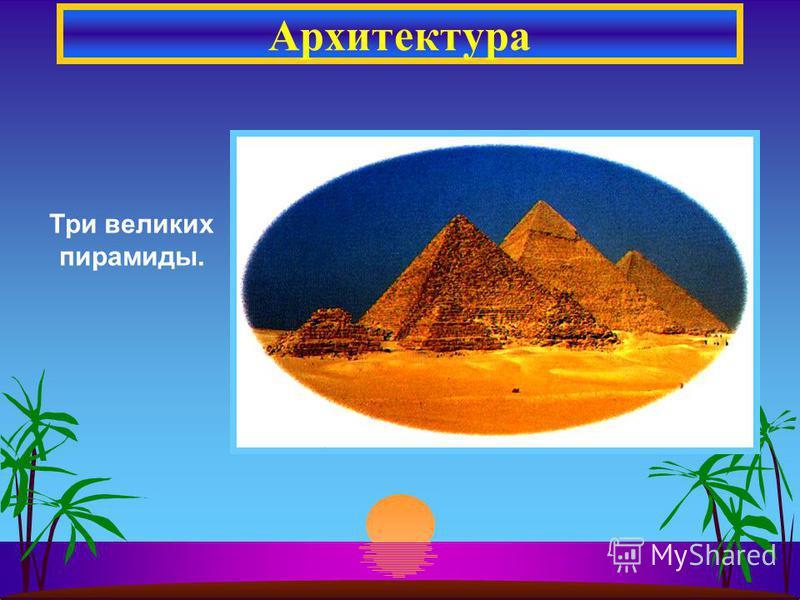Архитектура Три великих пирамиды.