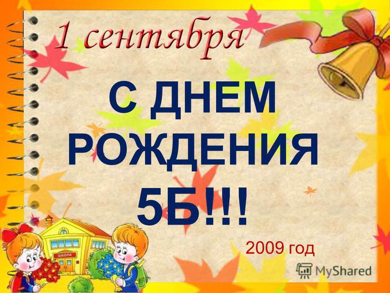 С ДНЕМ РОЖДЕНИЯ 5Б!!! 2009 год