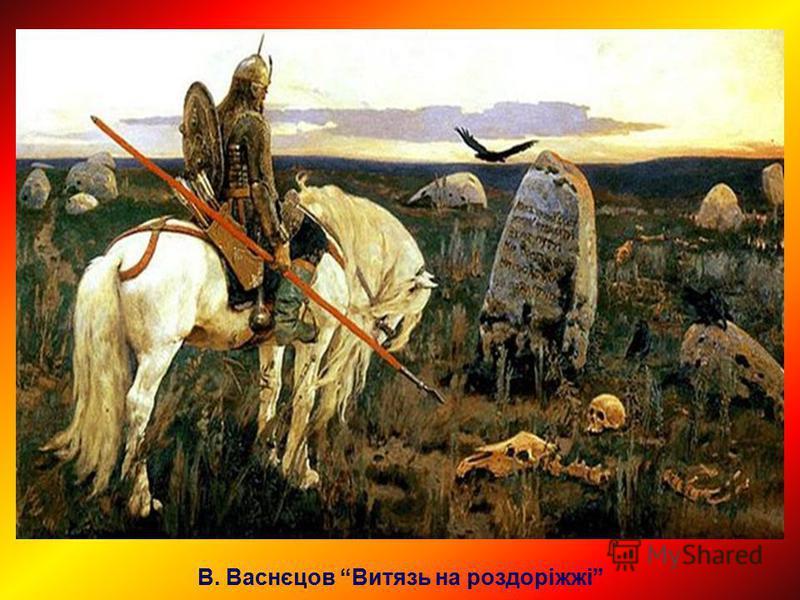 В. Васнєцов Витязь на роздоріжжі