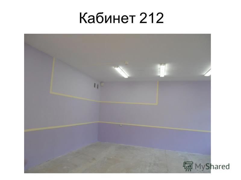Кабинет 212