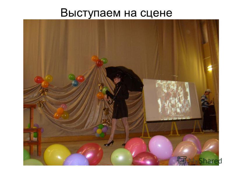 Выступаем на сцене