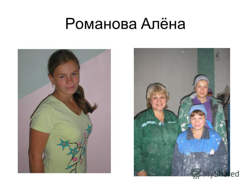 Романова Алёна