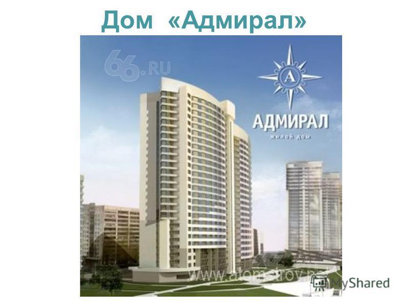 Дом «Адмирал»