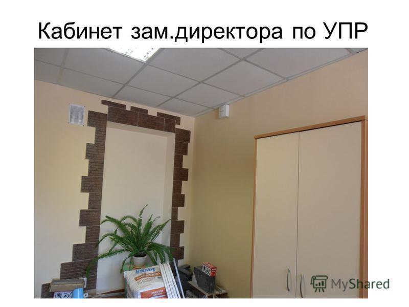 Кабинет зам.директора по УПР