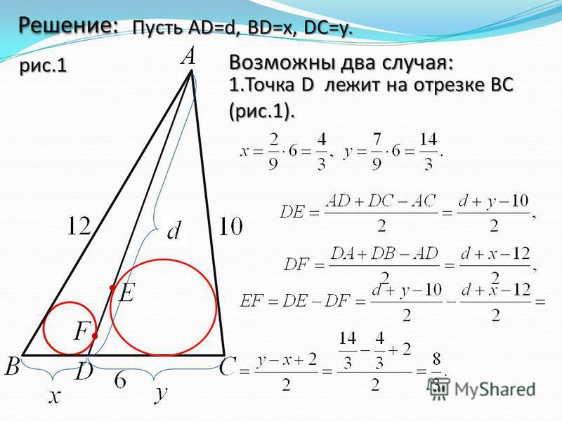 Решение:Решение: Пусть AD=d, BD=x, DC=y. Возможны два случая: 1. Точка D лежит на отрезке ВС (рис.1). рис.1