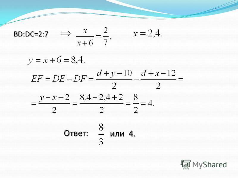 BD:DC=2:7 или 4. Ответ: