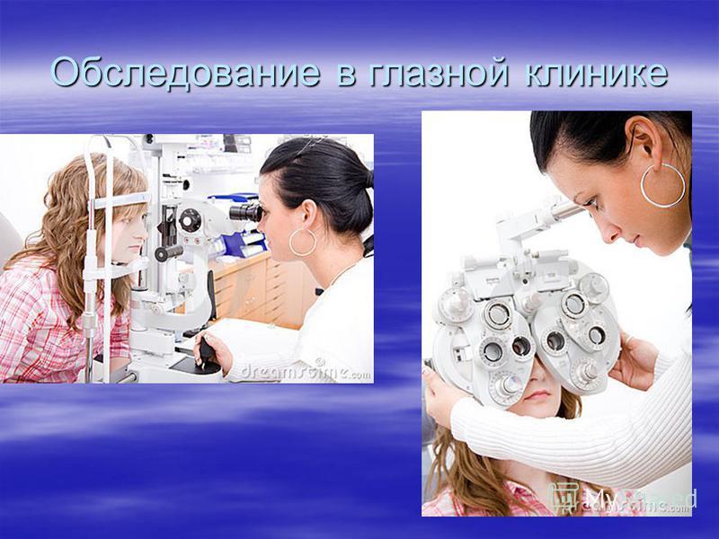 Обследование в глазной клинике