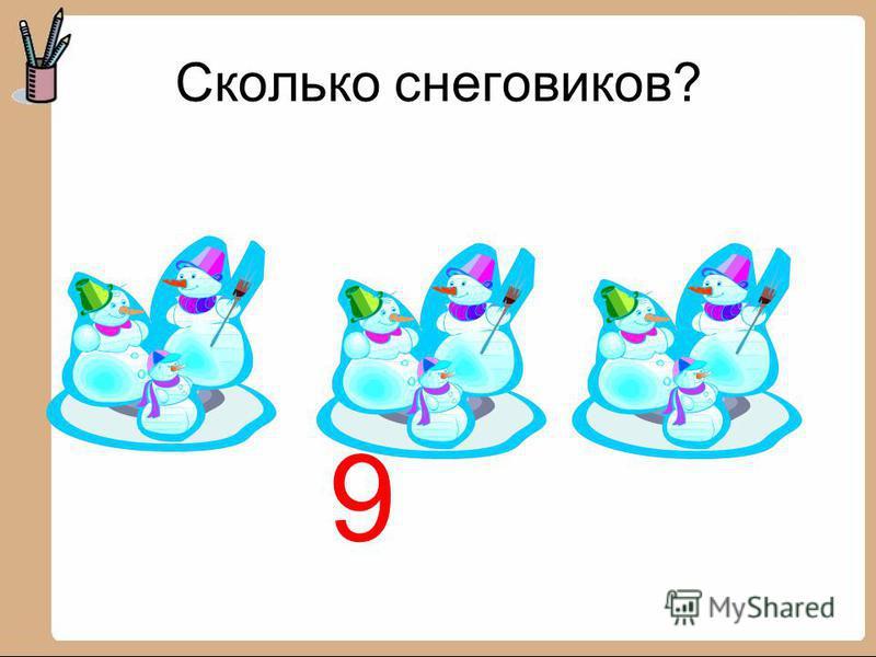 Сколько снеговиков? 9