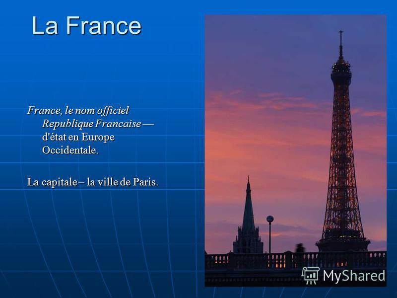 France, le nom officiel Republique Francaise d'état en Europe Occidentale. La capitale – la ville de Paris.