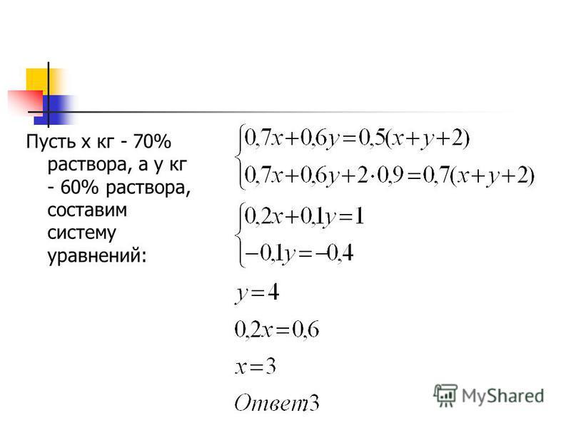 Пусть х кг - 70% раствора, а у кг - 60% раствора, составим систему уравнений: