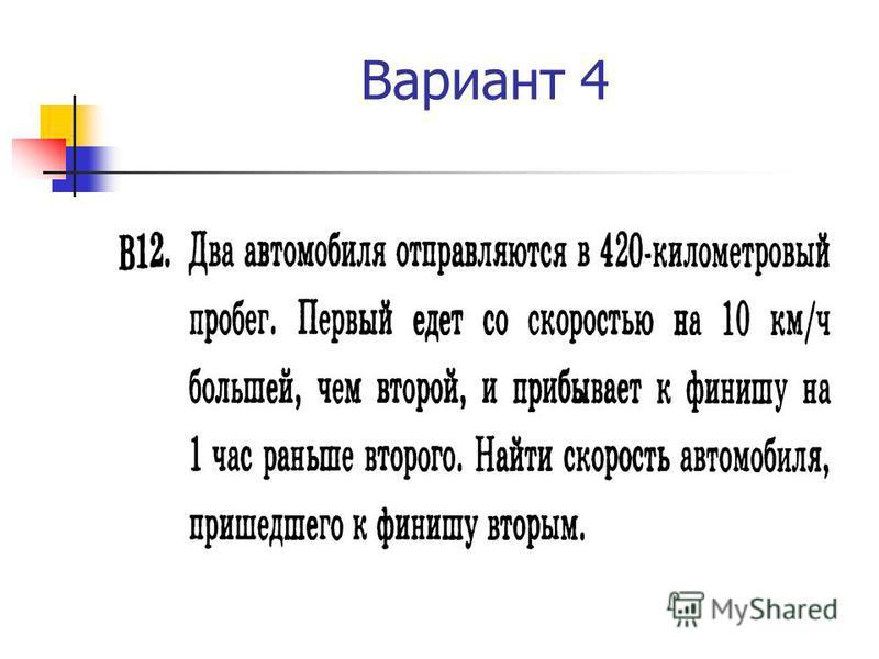 Вариант 4