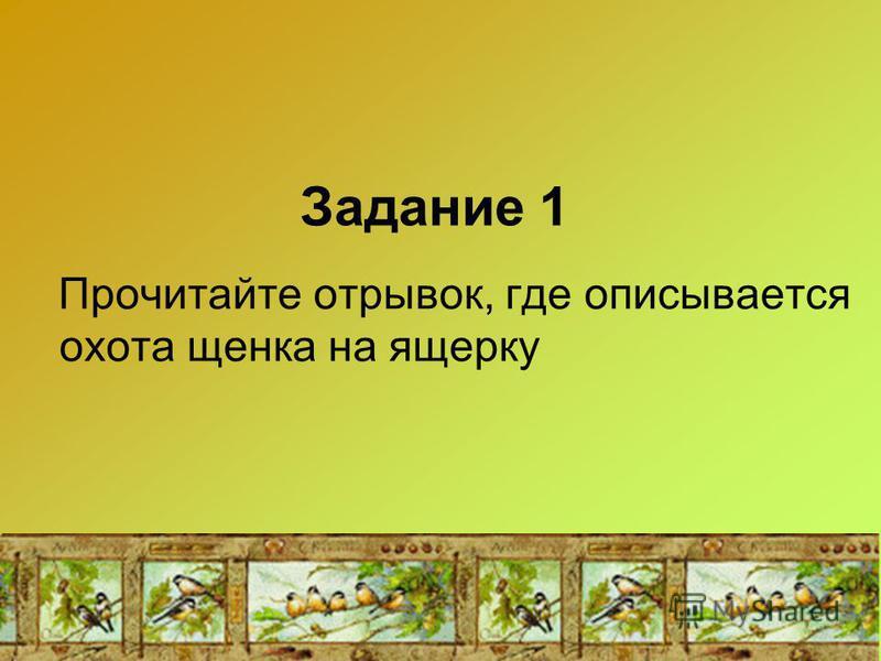 Задание 1 Прочитайте отрывок, где описывается охота щенка на ящерку