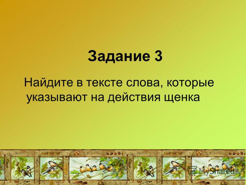 Задание 3 Найдите в тексте слова, которые указывают на действия щенка