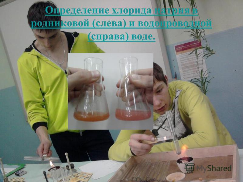 Определение хлорида натрия в родниковой (слева) и водопроводной (справа) воде.