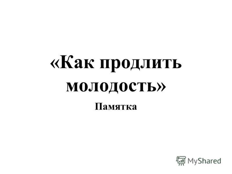 «Как продлить молодость» Памятка