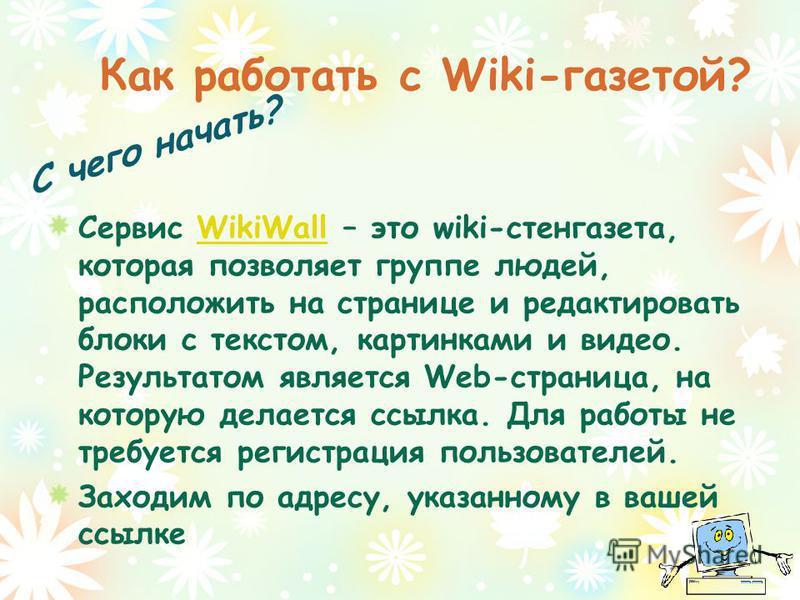 Как работать с Wiki-газетой? Сервис WikiWall – это wiki-стенгазета, которая позволяет группе людей, расположить на странице и редактировать блоки с текстом, картинками и видео. Результатом является Web-страница, на которую делается ссылка. Для работы