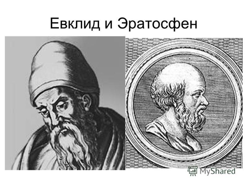 Евклид и Эратосфен