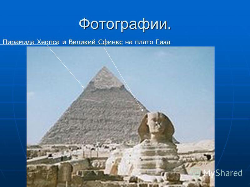 Фотографии. Пирамида Хеопса и Великий Сфинкс на плато Гиза Великий Сфинкс Гиза